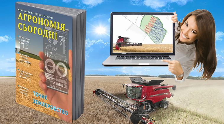 Точное земледелие с использованием TrackControl Web