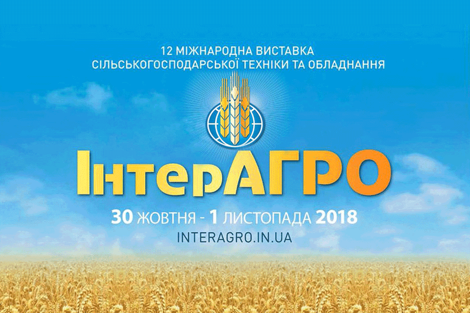 Интер АГРО 2018