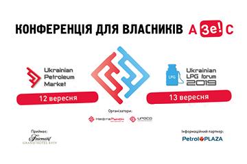 X международный LPG-форум