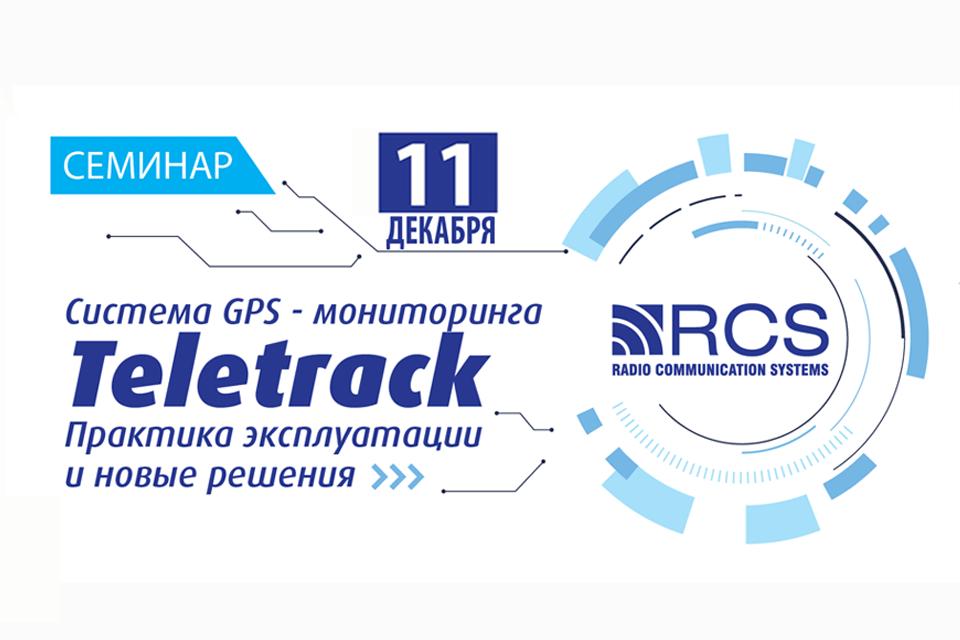 Семинар RCS Telematics 2019 новые разработки