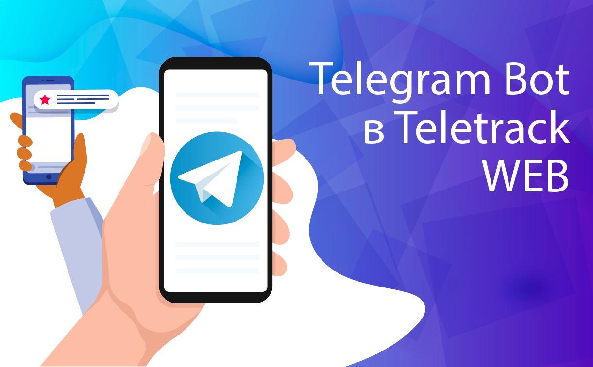 Добавлен Telegram Bot для системы мониторинга TeletrackWEB