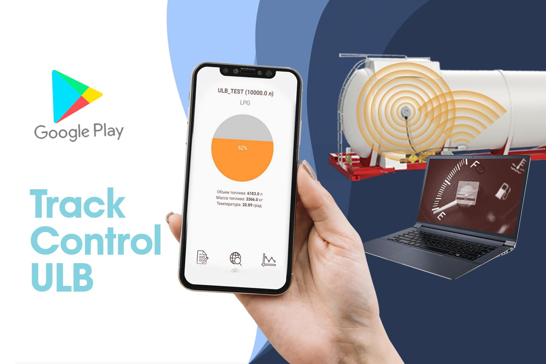 Для пользователей датчиков ULB появилось приложение  TrackControl ULB для Android