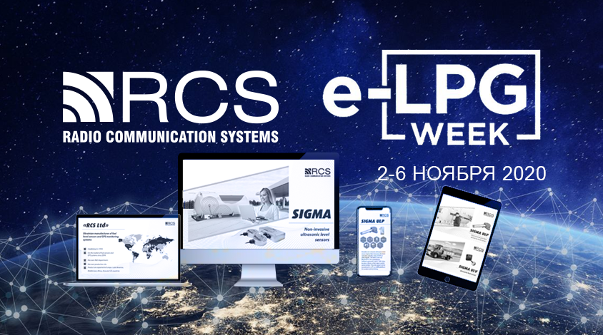 RCS на e-LPG 2020