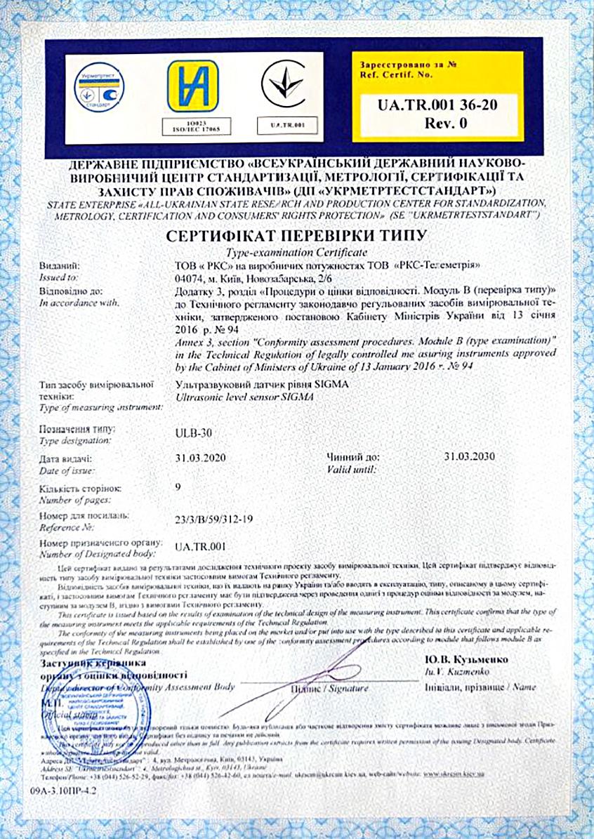 """Сертифікат експертизи типу ультразвукових датчиків рівня палива """"SIGMA"""" моделей ULB"""