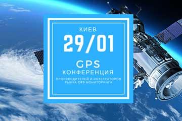 GPS конференція 2018