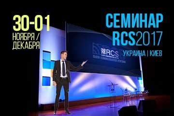 Семінар РКС 2017