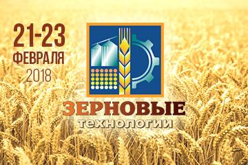 Зерновые технологии 2018