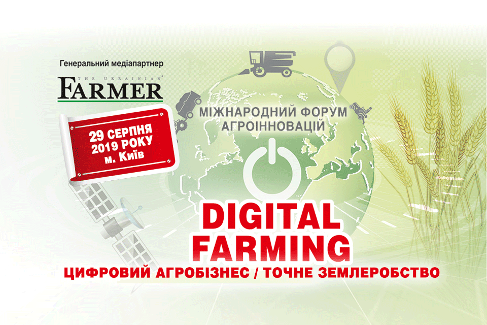 Digital Farming 2019